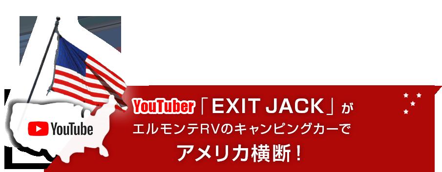 Youtuber「EXIT JACK」がエルモンテRVのキャンピングカーでアメリカ横断!
